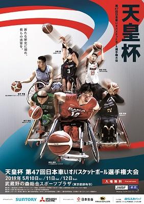 天皇 杯 バスケ 2020