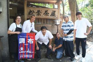 松葉茶屋前で記念撮影している写真