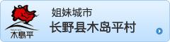 姊妹城市长野县木岛平村