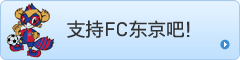 支援FC东京吧!